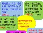 遂宁新闻国旅赤水两天288