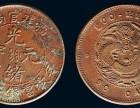 福州(墨西哥鹰洋币)免费鉴定专家