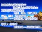 转让北京大兴区的劳务派遣公司及许可多少钱