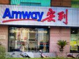 长沙宁乡周边一共有几家安利专卖店宁乡安利店铺客服热线
