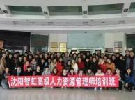 辽宁沈阳人力资源管理师报名,数万人资学员的选择