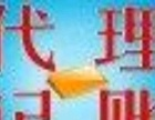 台州代理记帐、公司注册、清理乱帐,审计、评估