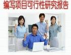 三明市编写代写技术改造项目可行性研究报告