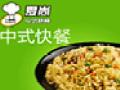 爱尚中式快餐加盟