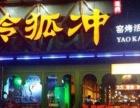 【令狐冲烤鱼加盟官网】令狐冲烤鱼加盟条件加盟费多少