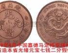 重庆奉节那里免费鉴定古董湖北造光绪元宝