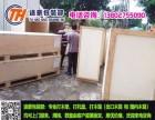 广州越秀区上门打木箱