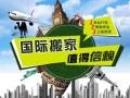 台灣人在大陸无锡私人物品搬家要寄到台灣最便宜方式/乔依国际