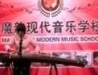 哈尔滨古筝学校 魔韵艺校