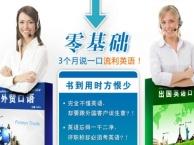 海珠成人英语培训班哪里好,广州日常英语口语晚班培训费用