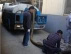 卢湾区中山南一路清洗疏通公司 卢湾区中山南一路清理化粪池价格