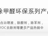 上海光触媒除甲醛单位装专用的上海光触媒除甲醛