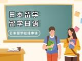 重庆日本留学 免中介 留学日语学习一站式服务