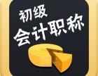 为什么一定要报考初级会计职称-郑州会计培训学校