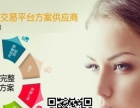 微交易开发二元期权平台搭建