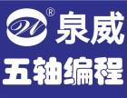 宝山工业园区学四轴五轴多轴加工中心编程操作培训学校上海泉威