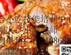 小吃培训小面辣鸡面麻辣拌涮毛肚灶台鱼豪大鸡排韩国炸鸡烤鸭烧烤