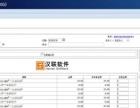 汉联财务软件 你做账的好帮手 欢迎试用