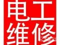 天津电路维修安装 电工24小时维修电路 随叫随到