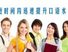 南昌哪里有英语培训,西湖英语培训机构