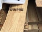 南京好运常年大平方专业出售二手复合地板