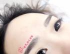 泰州纹眉粉黛眉绣眉纹唇纹眼线发际线