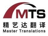 厦门翻译公司 专业翻译 机械工程翻译 有资质 翻译协会会员