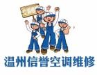 温州龙湾永中空调维修电话 空调拆装加液服务地址