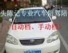 汕头汽车陪练 陈记专业自动档汽车陪驾陪练(一对一