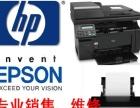 打印、复印、扫描、多功能一体机销售、维修