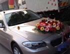 新款宝马525较高配置婚车