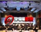 西安年会拍摄-西安年会录像-西安会议拍摄-DCC传媒