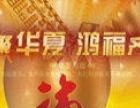 华夏鸿福两全保险(分红型)