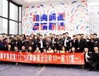 翰申集团 微综合金融加盟培训 品牌