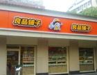 赣州良品铺子加盟 总部全程扶持开店