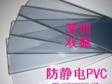 苏州直销防静电PVC板进口防静电聚氯乙烯板防静电透明PVC板