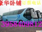 从义乌到濮阳直达的长途客车大巴/客车/18815233441