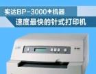 24平推针式打印机打印出货单淘宝快递单增值税控转让出售