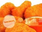 华顺炸鸡汉堡配送加盟 快餐 投资金额 1-5万元