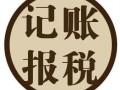 包河区孟会计纳税申报新公司代账一般纳税人申请