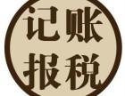 北二环中铁国际城梦雪会计帮你代理记账公司注册刻章一条龙