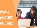 上海英语培训学校有哪些 在互动中学到实用英语