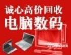 绍兴公司办公电脑回收 绍兴电脑回收 主机显示器旧电脑回收