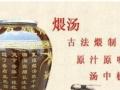 八元瓦罐套餐加盟/特色中式快餐/瓦罐快餐加盟多少钱