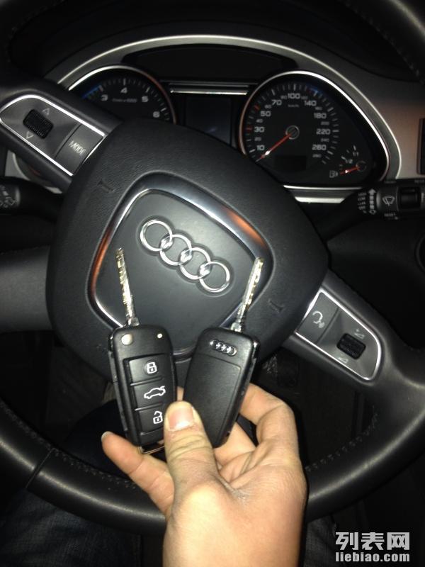 光铭开锁 汽车钥匙
