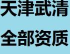 天津武清专业办理进出口权 5-7个工作日办结 价格优惠