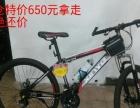 全新自行车特价