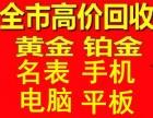 武汉江汉路附近高价回收黄金免费上回收