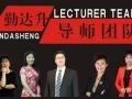 演说中国-全国青少年公众演讲特训营