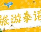 武汉学泰语,就来汉口新桥